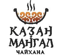 КАЗАН МАНГАЛ  в ЧИТЕ